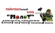 Пейнтбольный клуб МолоТ.Ⓣ Пейнтбол в Мозыре!!