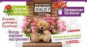 Цветы в Мозыре Доставка букетов!
